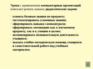 Список использованных источников Баженов А.А. Тесты-тренажёры.[Электронный ре