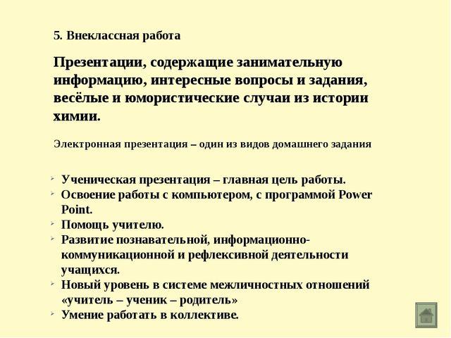 Список использованных источников Аспицкая А.Ф., Кирсберг Л.В. Использование и...