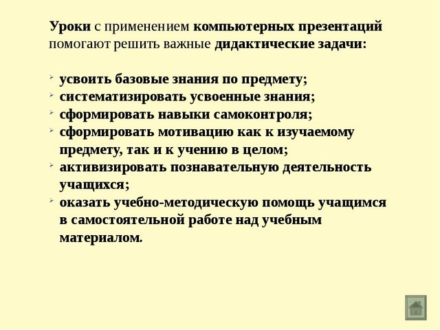Список использованных источников Баженов А.А. Тесты-тренажёры.[Электронный ре...