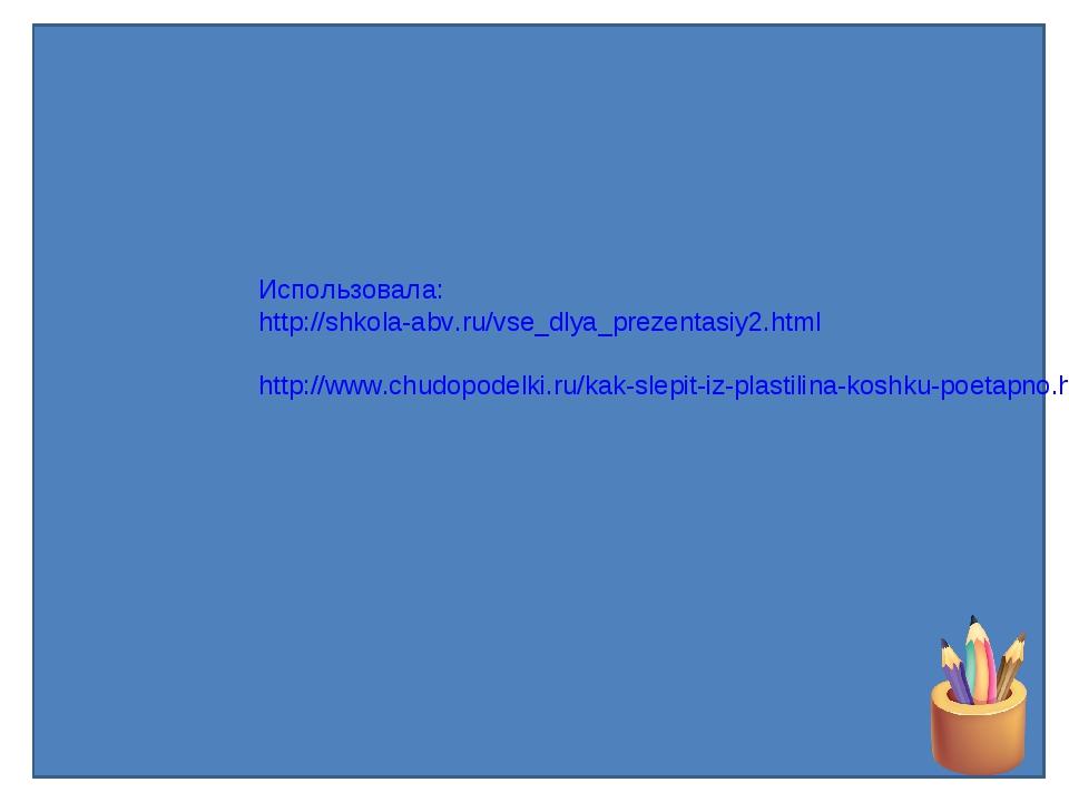 Использовала: http://shkola-abv.ru/vse_dlya_prezentasiy2.html http://www.chud...