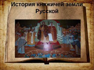 История княжичей земли Русской