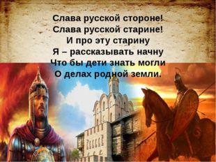 Слава русской стороне! Слава русской старине! И про эту старину Я – рассказыв