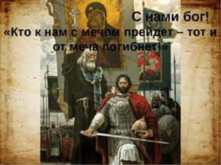 С нами бог! «Кто к нам с мечом прейдет – тот и от меча погибнет!»