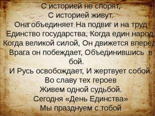 С историей не спорят, С историей живут. Она объединяет На подвиг и на труд Е