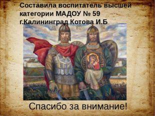 Составила воспитатель высшей категории МАДОУ № 59 г.Калининград Котова И.Б Сп