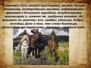 Славилась Русь своими просторами, лесами, дичью богатыми, плодородными земля
