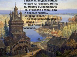 Россия-мать! Тебе хвала!                В веках ты видела нем