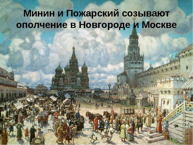 Минин и Пожарский созывают ополчение в Новгороде и Москве