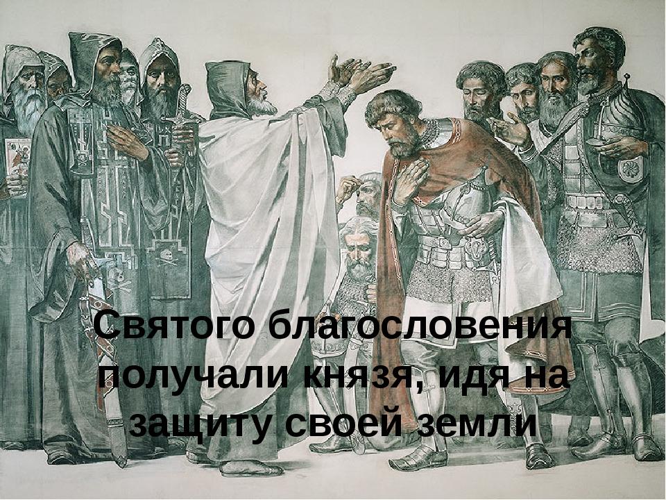Святого благословения получали князя, идя на защиту своей земли