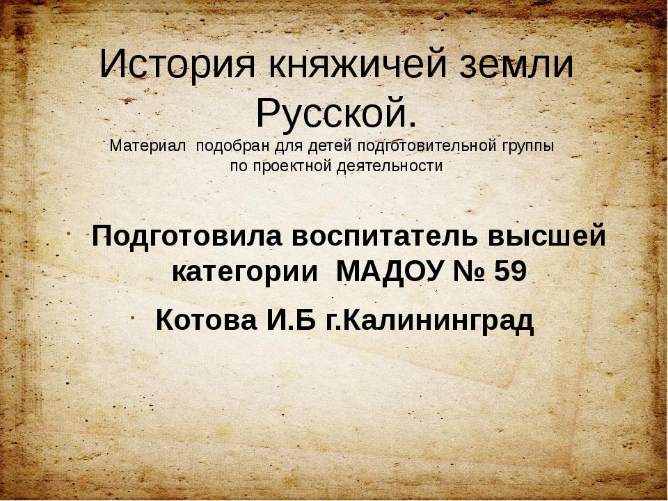 История княжичей земли Русской. Материал подобран для детей подготовительной...
