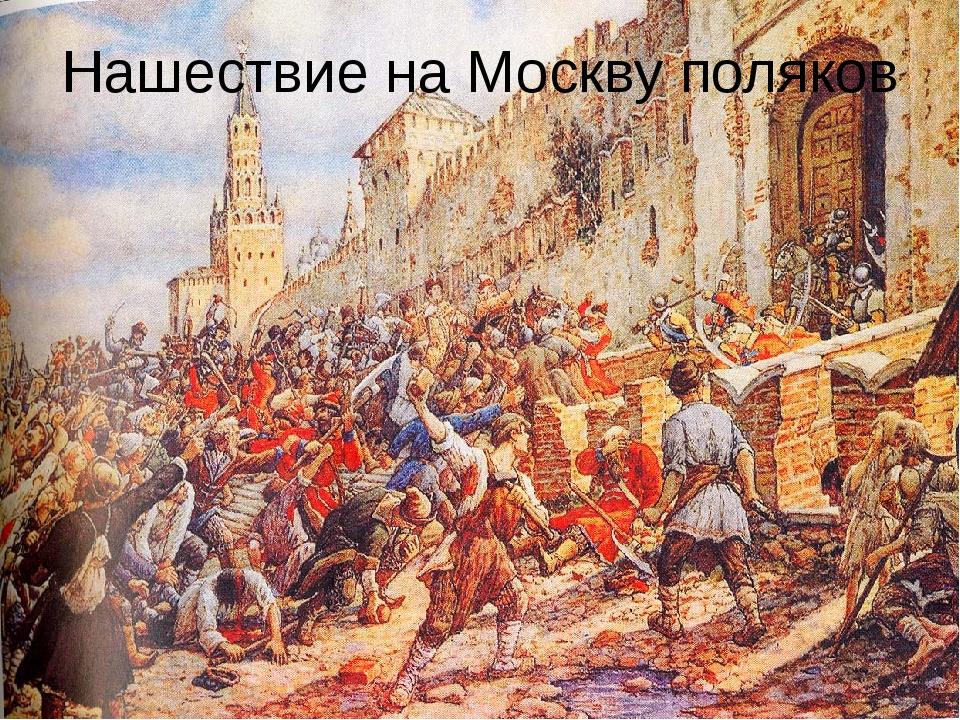 Нашествие на Москву поляков