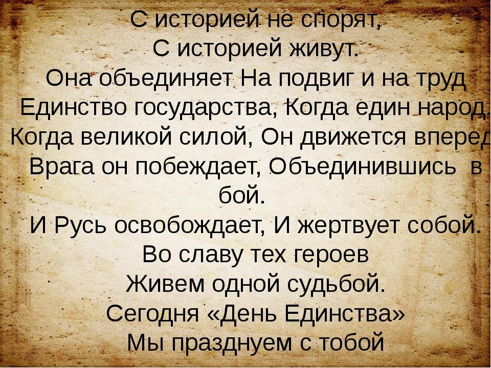 С историей не спорят, С историей живут. Она объединяет На подвиг и на труд Е...