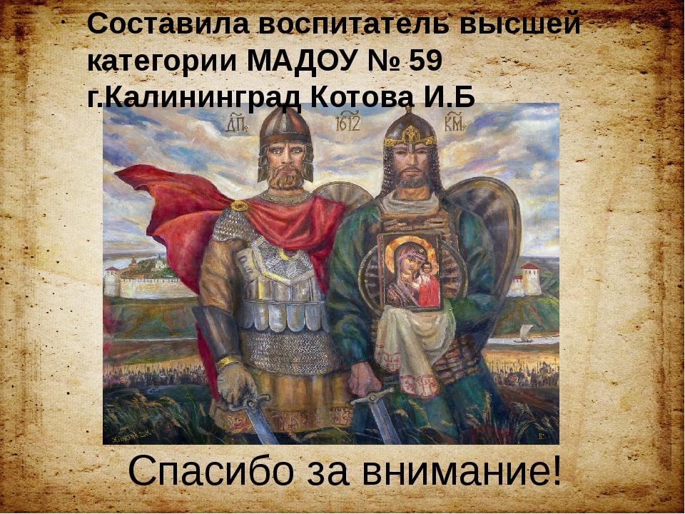 Составила воспитатель высшей категории МАДОУ № 59 г.Калининград Котова И.Б Сп...