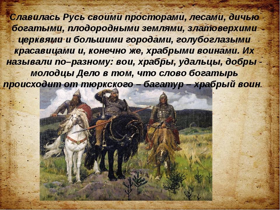 Славилась Русь своими просторами, лесами, дичью богатыми, плодородными земля...