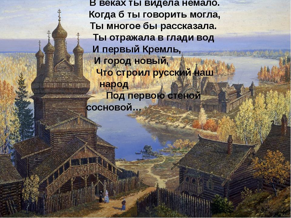 Россия-мать! Тебе хвала!                В веках ты видела нем...