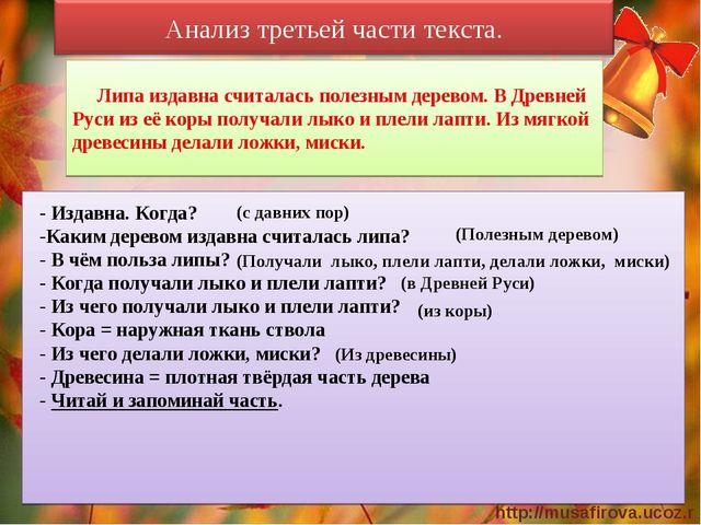 Липа издавна считалась полезным деревом. В Древней Руси из её коры получали...
