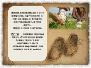 Лапоть привязывался к ноге шнурками, скрученными из того же лыка, из которог