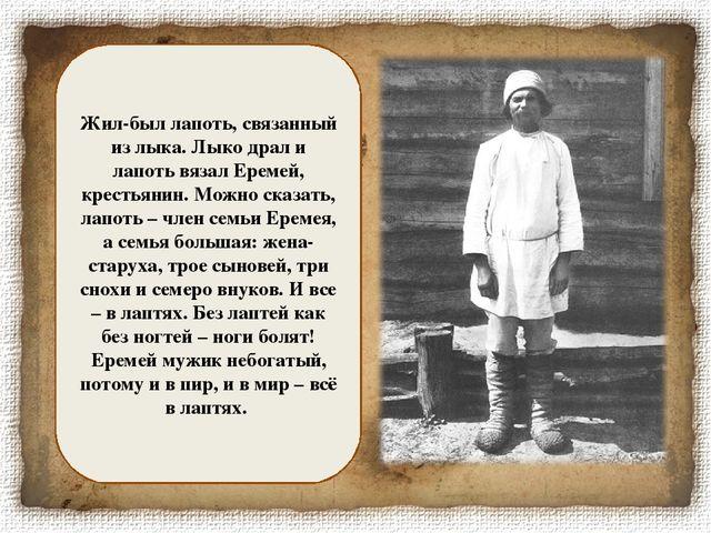 Жил-был лапоть, связанный из лыка. Лыко драл и лапоть вязал Еремей, крестьяни...