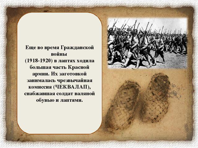 Еще во время Гражданской войны (1918-1920) в лаптях ходила бoльшая часть Кра...