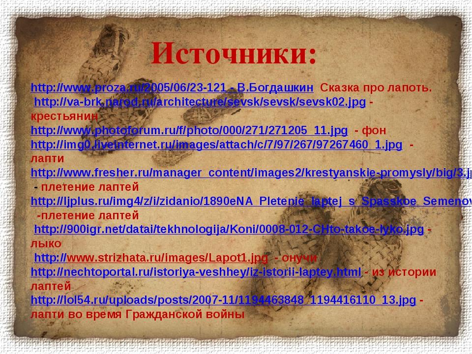 http://www.proza.ru/2005/06/23-121 - В.Богдашкин Сказка про лапоть. http://v...