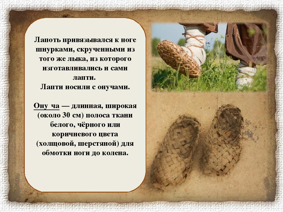 Лапоть привязывался к ноге шнурками, скрученными из того же лыка, из которог...
