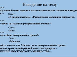 «Давайте изучим, как Москва стала центром нашей страны, сегодня на уроке самы