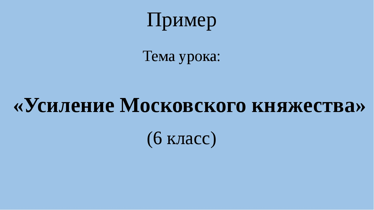 Пример Тема урока: «Усиление Московского княжества» (6 класс)