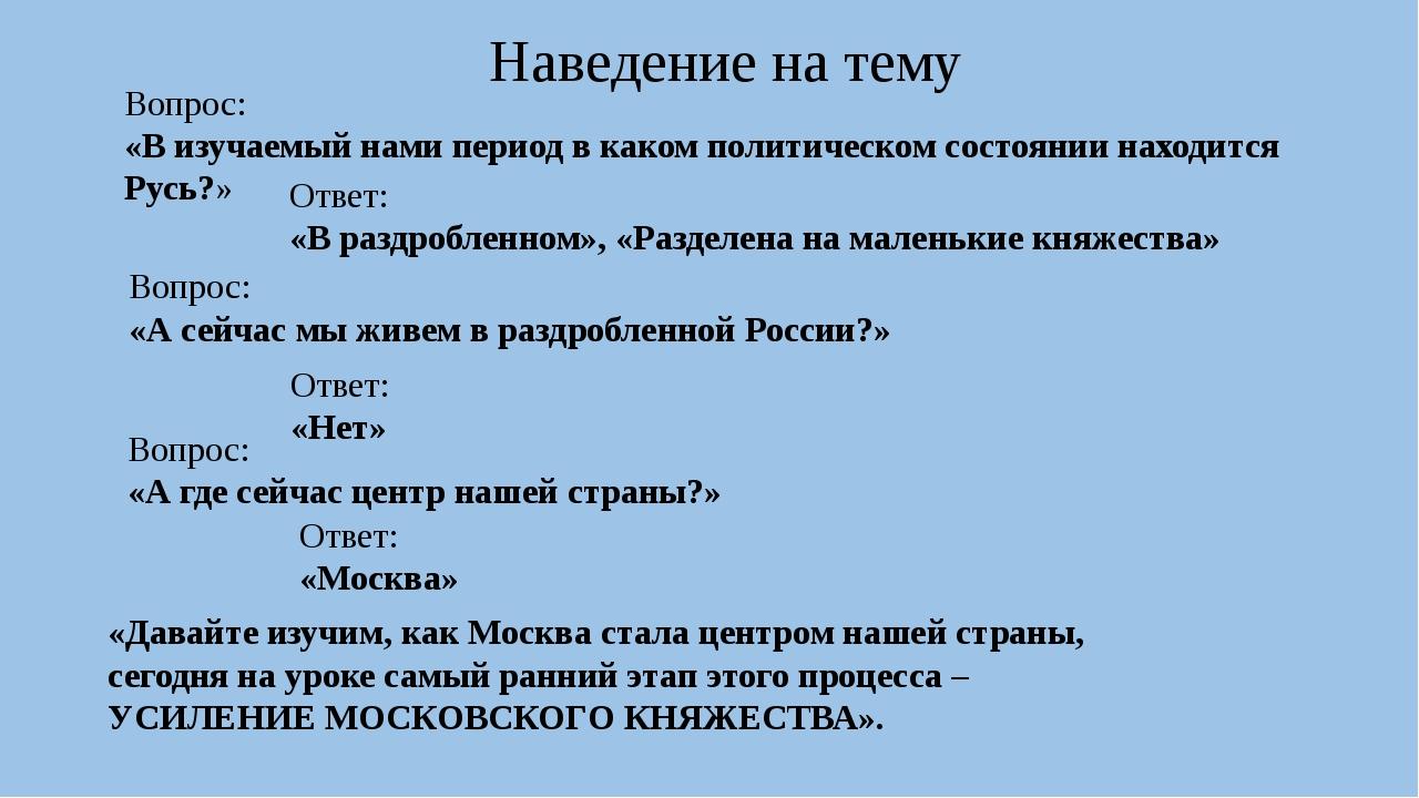 «Давайте изучим, как Москва стала центром нашей страны, сегодня на уроке самы...