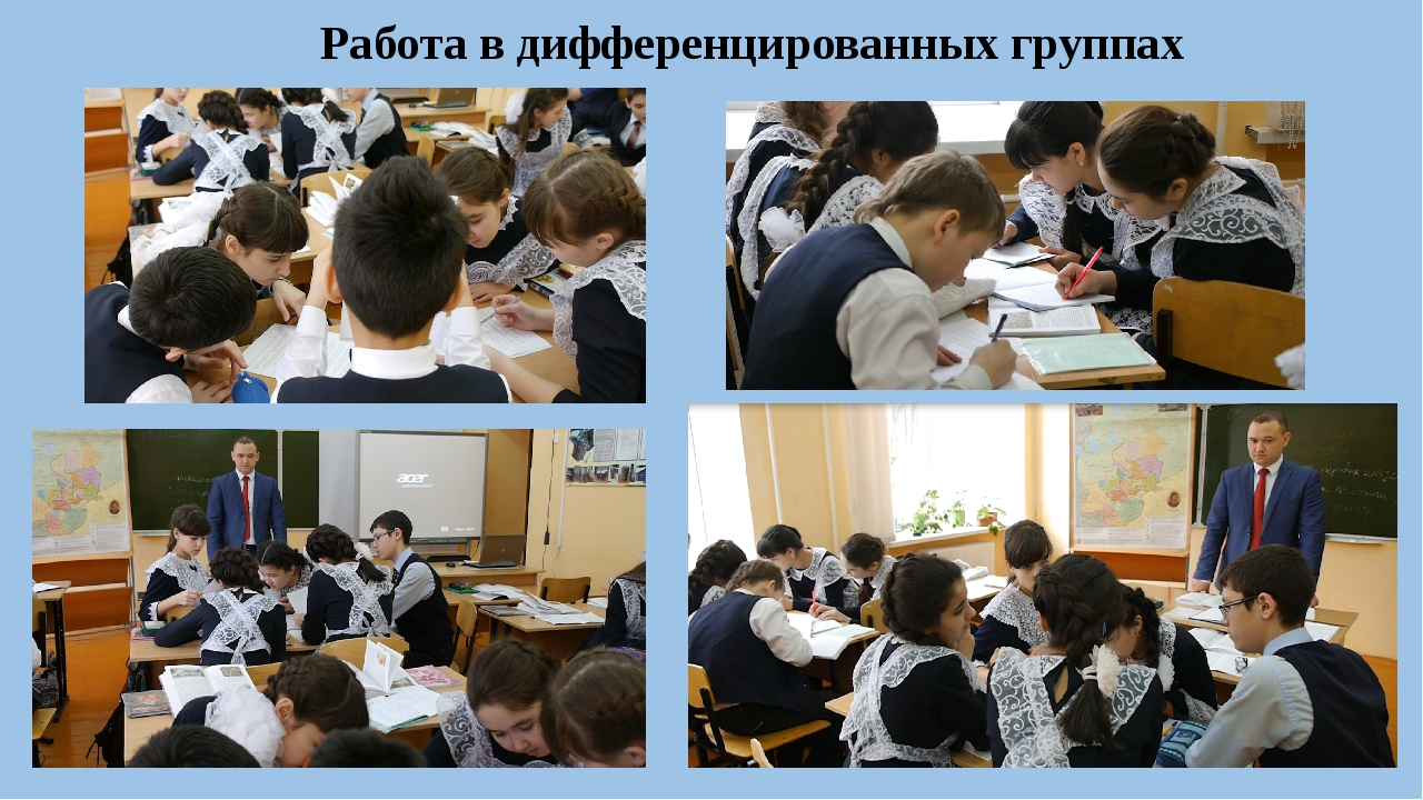 Работа в дифференцированных группах