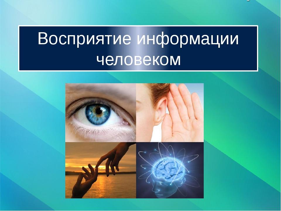 Картинки о восприятии информации