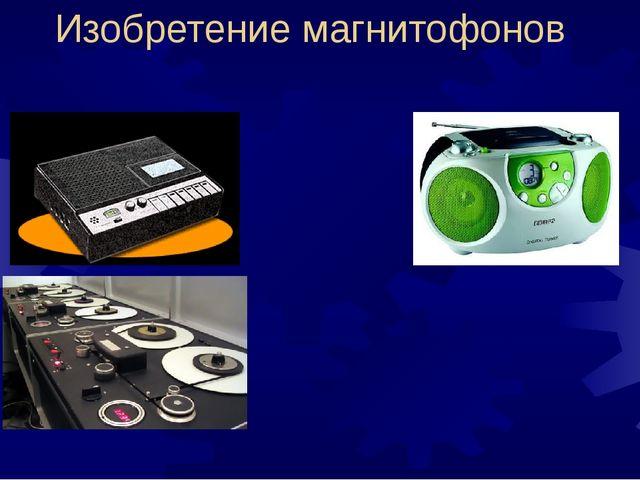 Изобретение магнитофонов