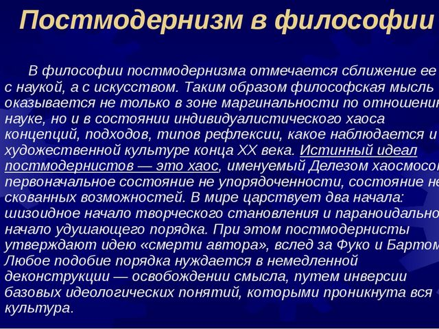 Постмодернизм в философии В философии постмодернизма отмечается сближение ее...