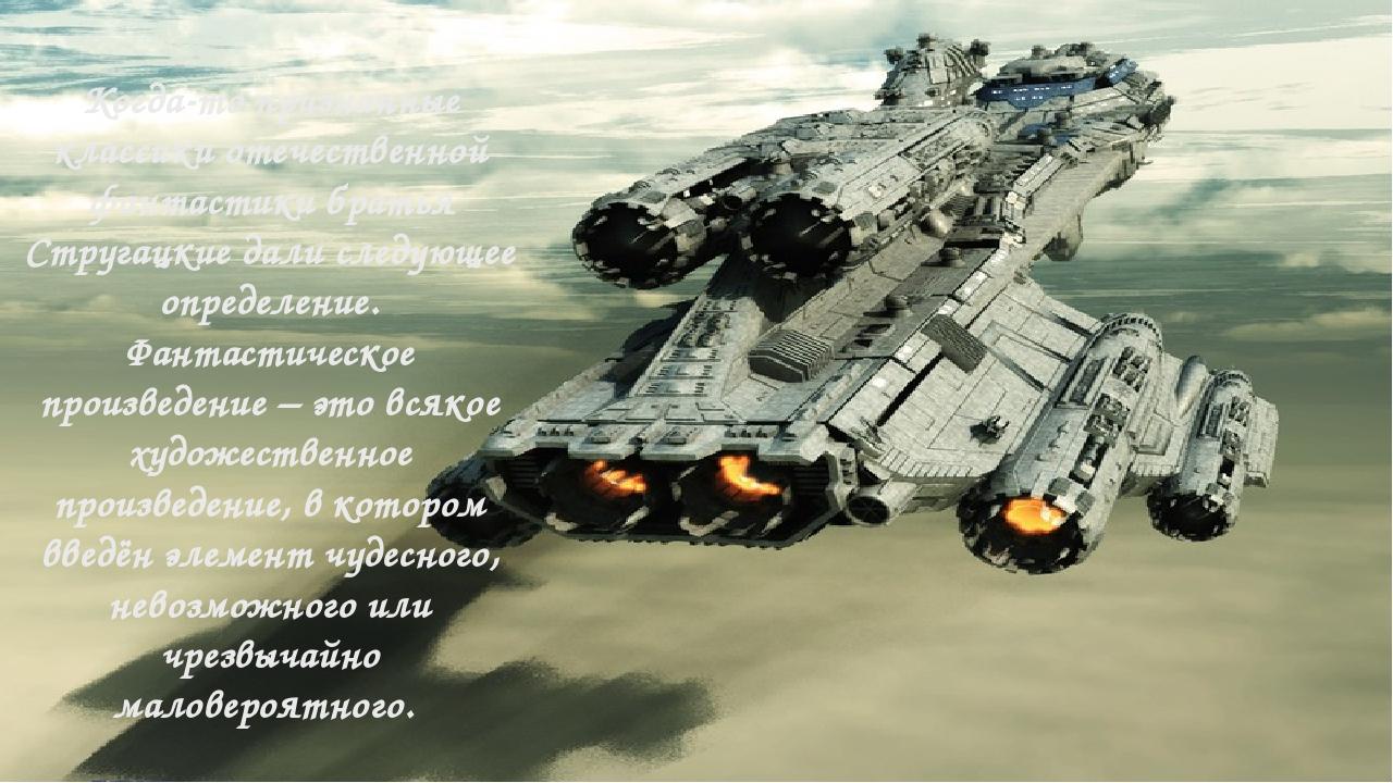 Когда-то признанные классики отечественной фантастики братья Стругацкие дали...