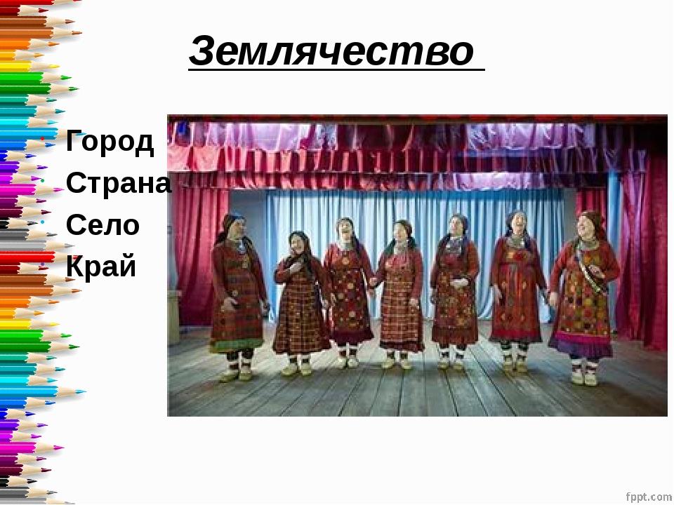 Землячество Город Страна Село Край
