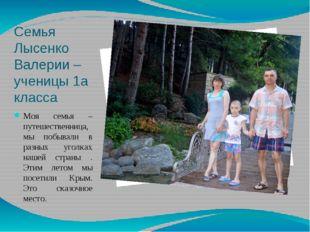 Семья Лысенко Валерии – ученицы 1а класса Моя семья –путешественница, мы побы