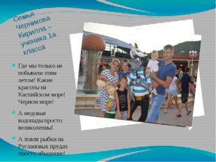 Семья Черникова Кирилла – ученика 1а класса Где мы только не побывали этим ле