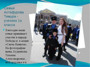 Семья Астафурова Тимура - ученика 1а класса Ежегодно наша семья принимает уча