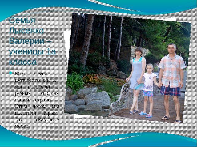 Семья Лысенко Валерии – ученицы 1а класса Моя семья –путешественница, мы побы...