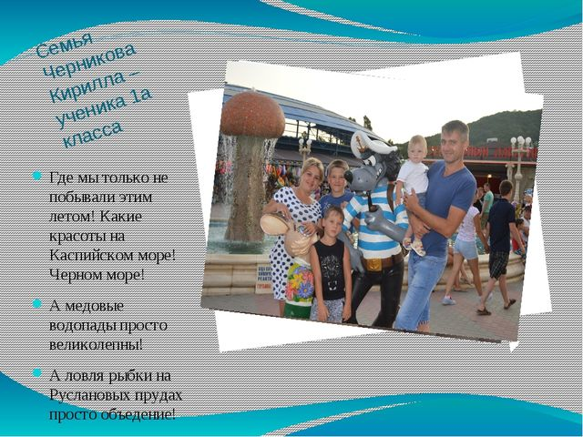 Семья Черникова Кирилла – ученика 1а класса Где мы только не побывали этим ле...