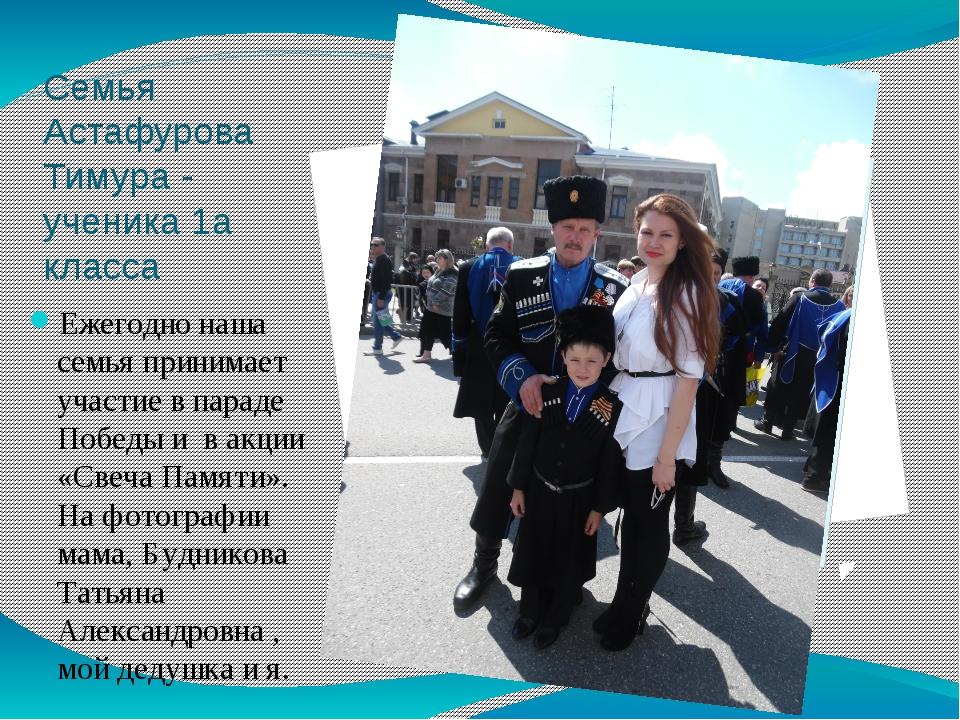 Семья Астафурова Тимура - ученика 1а класса Ежегодно наша семья принимает уча...