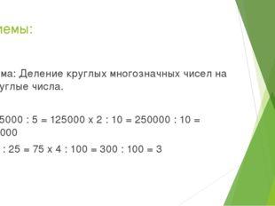 Приемы: Тема: Деление круглых многозначных чисел на круглые числа. 125000 : 5