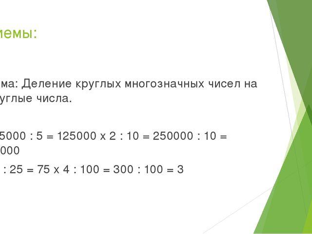 Приемы: Тема: Деление круглых многозначных чисел на круглые числа. 125000 : 5...