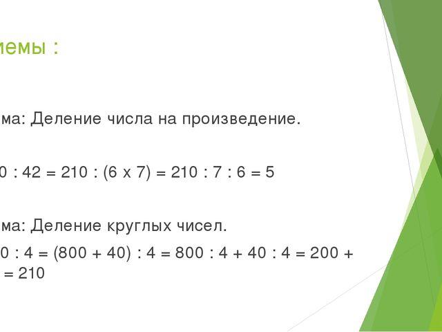 Приемы : Тема: Деление числа на произведение. 210 : 42 = 210 : (6 x 7) = 210...