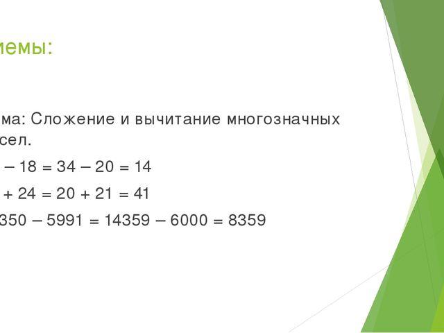 Приемы: Тема: Сложение и вычитание многозначных чисел. 32 – 18 = 34 – 20 = 14...