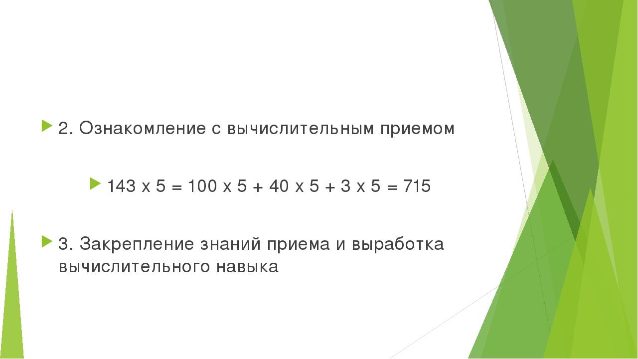 2. Ознакомление с вычислительным приемом 143 x 5 = 100 x 5 + 40 x 5 + 3 x 5...