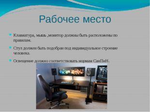 Рабочее место Клавиатура, мышь ,монитор должны быть расположены по правилам.