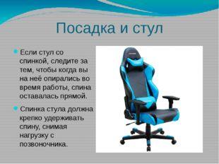 Посадка и стул Если стул со спинкой, следите за тем, чтобы когда вы на неё оп