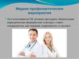 Медико-профилактические мероприятия Все пользователи ПК должны проходить обяз
