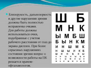 Близорукость, дальнозоркость и другие нарушения зрения должны быть полностью