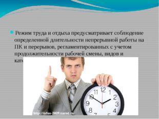 Режим труда и отдыха предусматривает соблюдение определенной длительности не